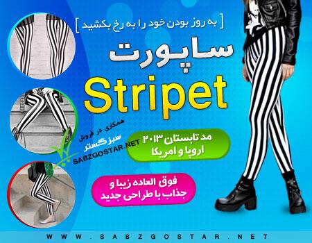 ساپورت  استرایپت( Stripet)