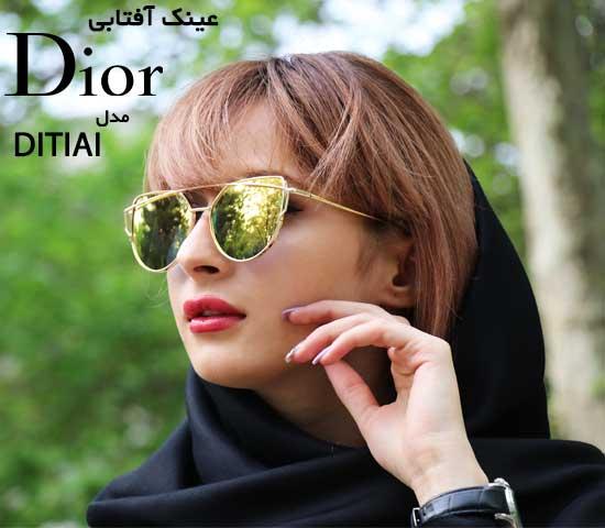 عینک آفتابی زنانه  Dior مدل  DITIAI