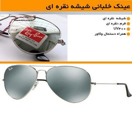 عینک خلبانی شیشه نقره ای